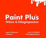 Νταγιοπουλος, Paint Plus