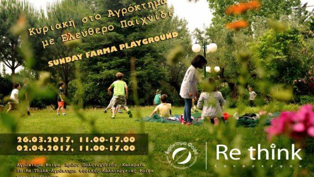 Κυριακή Στο Αγρόκτημα με Ελεύθερο Παιχνίδι- Αγρόκτημα Φοίφα