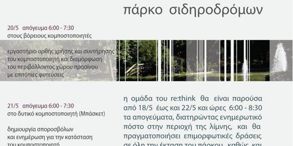 Το Re:Think στην 4η Ανθοκομική Έκθεση του Δήμου Καλαμάτας
