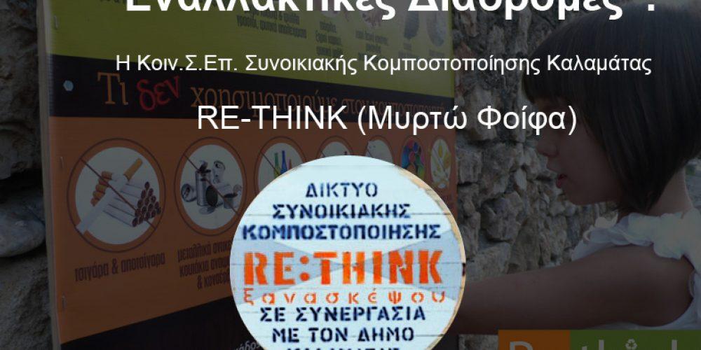 """""""Εναλλακτικές Διαδρομές"""": Η Κοιν.Σ.Επ. Συνοικιακής Κομποστοποίησης Καλαμάτας RE-THINK"""