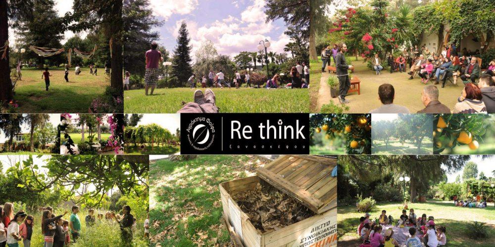 Κυριακή στο Αγρόκτημα Φοίφα – Re: Think Sunday @ Farma Fifa Permaculture